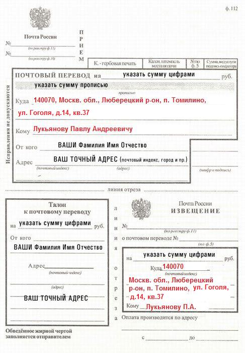 Образец почтового перевода почта россии - Permarenda.ru